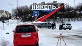 Schild am Ortseingang mit dem Namen Nikel in kyrillischen Buchstaben Ende Februar 2021: Die Zukunft der Stadt ist ungewiss, nachdem die Nickelproduktion wegen der Umweltauflagen eingestellt werden musste.
