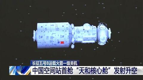 Das Modul einer chinesischen Raumfahrtstation vor einem schwarzen Himmel und chinesischen Schriftzeichen