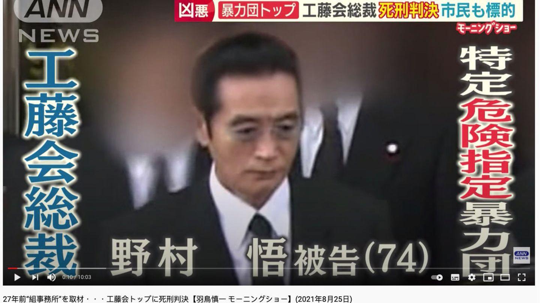 Yakuza-Boss Nomura nach seiner Verurteilung