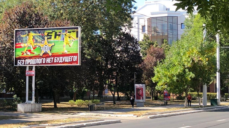 """Werbeplakat des FC Sheriff in Tiraspol: """"Ohne die Vergangenheit gibt es keine Zukunft."""""""