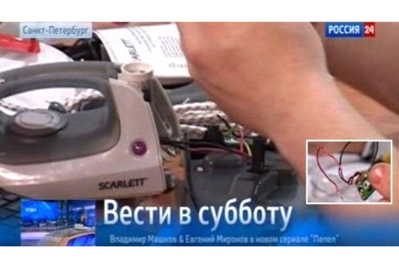 Versteckter Chip in Haushaltsgeräten: Der Spion aus dem Bügeleisen