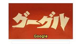 Der Google Doodle für Godzilla-Erfinder Eiji Tsuburaya