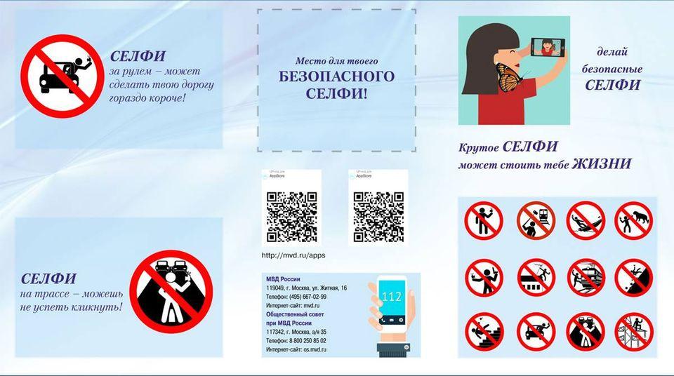 """Bizarre Kampagne aus Russland: """"Ein Selfie kann dich töten!"""""""