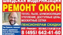 Martin Schulz wirbt in Russland für Holzfenster