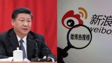 Links im Bild: Xi Jinping, rechts im Bild: Eine Lupe sucht die Internetseite Weibo ab