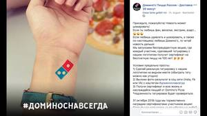 Domino's Pizza bietet Gratis-Pizza für Tattoo