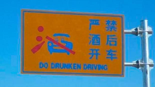 """""""Do drunken driving"""" – hier ist allerdings das Gegenteil gemeint."""